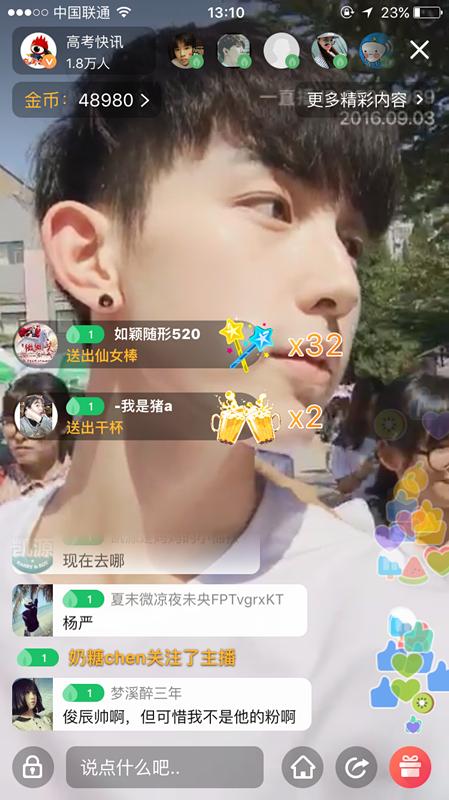 郭俊辰通过@高考快讯 直播自己的报到过程。