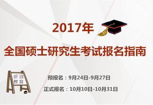 2017年考研报名指南