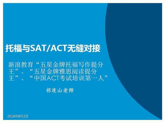 美国高考:SAT和ACT考试哪个更适合孩子?