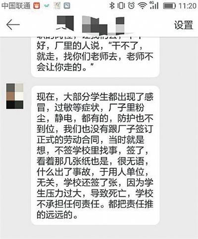 学生在网上曝料称,在工厂工作出现过敏等症状且工厂防护不到位,另有学生称工厂给老师提成。