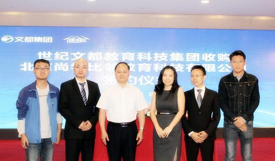 文都集团董事长冯小平、执行总裁吴朋与比邻教育总经理赵云龙及其团队合影
