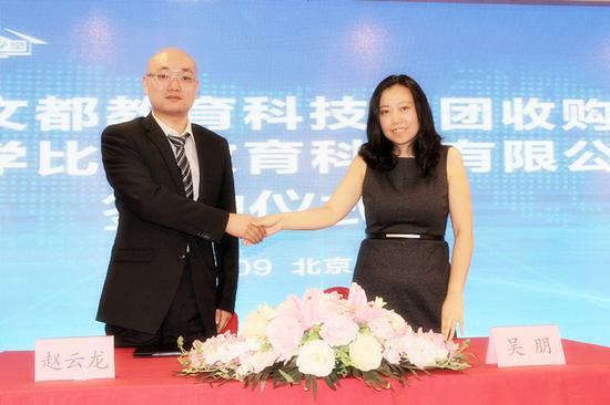 文都集团执行总裁吴朋与比邻教育总经理赵云龙共同签署收购协议