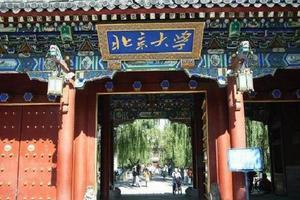 金砖国家和新兴经济体大学排行榜发布 北大清华霸榜