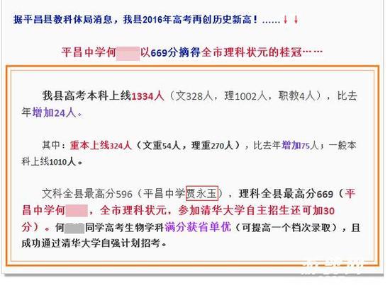 高考成绩出来后,四川省平昌县文科状元贾永玉只高兴了一周。