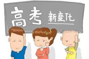 陕西高中学业水平考试办法出台 2019年起实施