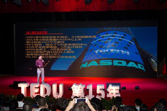 达内教育集团总裁韩少云分享:缔造年轻人的中国梦