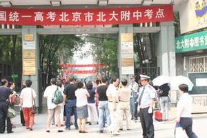 北京将调整统一高考科目 规范和减少加分项