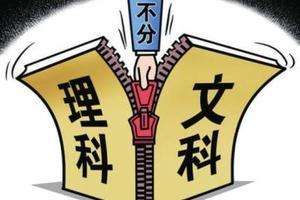 """甘肃2022年起高考不分文理 用""""3+6选3""""模式"""