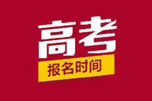 北京2017年高考报名11月开始 五类人不能报