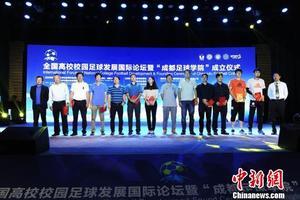 中国第一所大学足球学院成立 每年招百名本科生