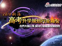 高考升学规划行业峰会