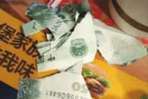 大学生被调包50元真币 一气之下撕碎假钱