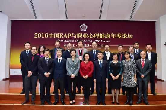 2016中国EAP与职业心理健康年度论坛嘉宾合影