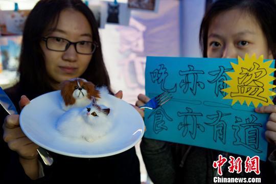 """大学生宣传""""拒绝食用猫狗""""的理念。 泱波摄"""