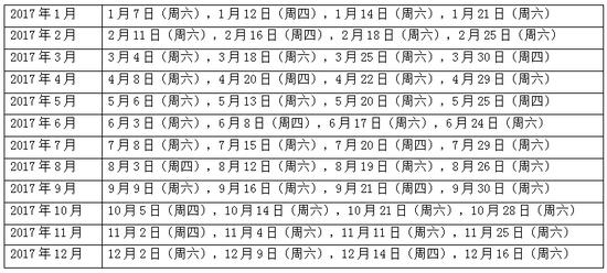 2017年4月至12月雅思考试日期公布