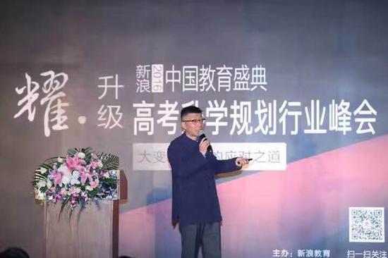 北京大学考试研究院院长秦春华在新浪2016中国教育盛典高考升学规划行业峰会现场
