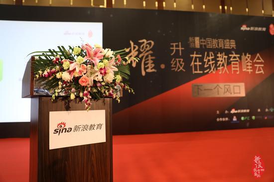 11月22日,新浪2016中国教育盛典在线教育峰会现场