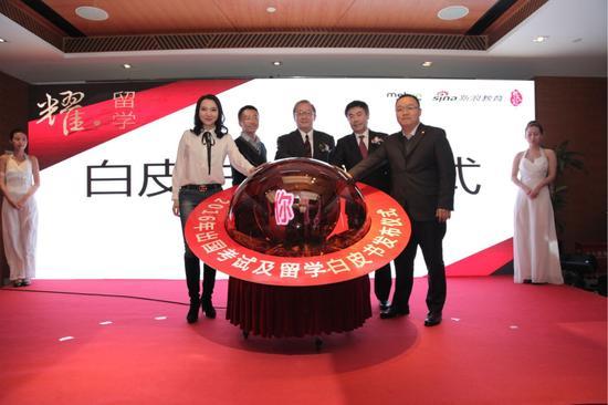 新浪2016中国教育盛典留学峰会白皮书启动仪式