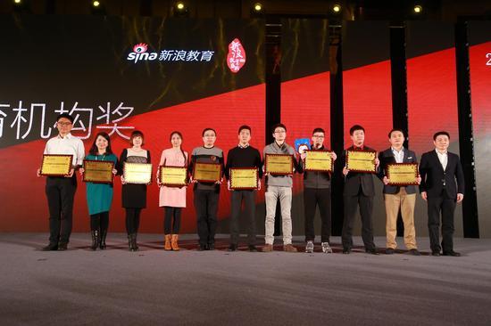 中教全媒体主编夏巍峰为获奖机构颁奖