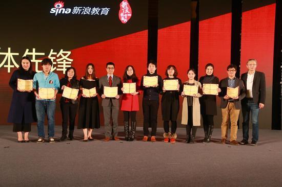 2016中国教育自媒体先锋