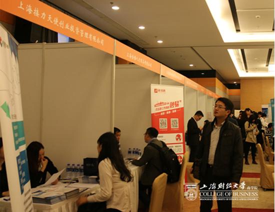 上海名校第五届MBA专场招聘会闪现诸多创业服务元素