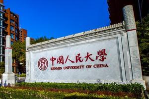 2016中国大学法学一流学科排行榜100强