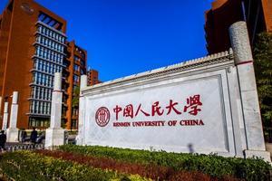 2016中国大学管理学一流学科排行榜100强