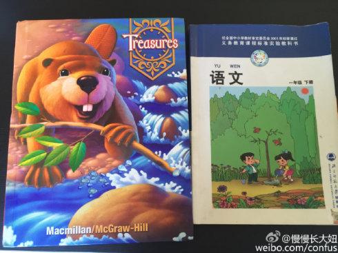 中美语文课本比较