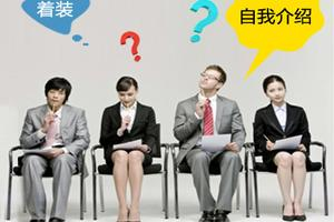 2017艺考报考来临 关于考生面试的技巧大汇总