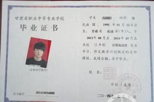 河南一高职16名学生无毕业证 学校:再回去高考