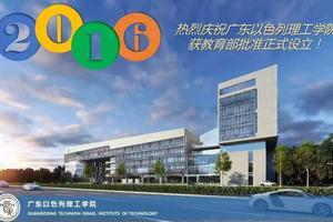 广东以色列理工学院正式成立 投入超40亿
