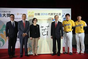 """台湾年度汉字出炉 2016的台湾""""苦""""啊!"""