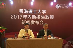 香港理工大学公布2017年内地本科生招生政策