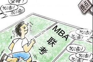 2017MBA联考备考:最全面的注意事项考试方法