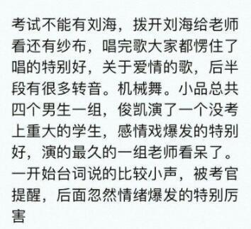 有考生爆料王俊凯考试的过程