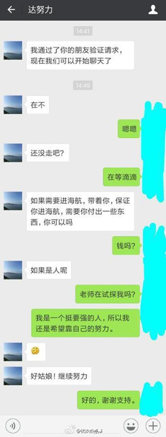 网友发布的聊天记录。