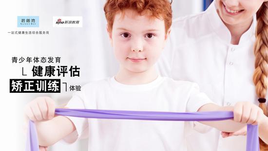 儿童体态发育评估检查&不良姿势矫正活动
