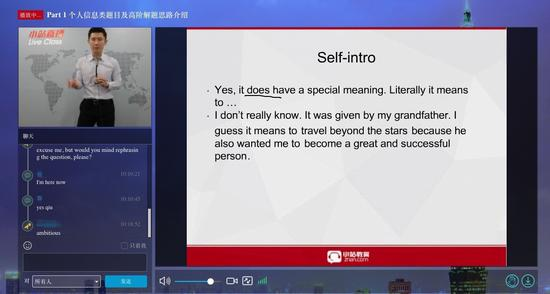 老师在课堂上分享自我介绍的规范说法