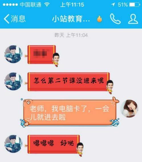 班主任的提醒QQ界面