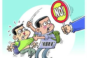 """外媒:中国对校园霸凌说""""不"""""""