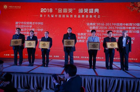 国家物资部原副部长、七届全国工商联副主席桓玉珊与获奖单位合影留念