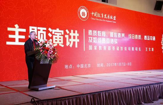 国家教育部基础教育司原司长王文湛为大会做主题演讲
