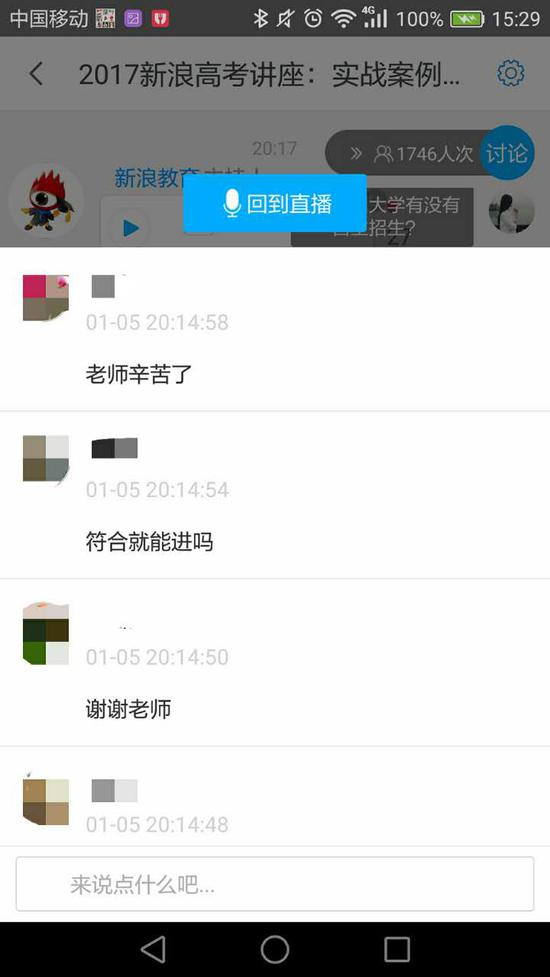 靳老师回答家长问题