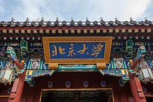 2017中国31个省市区大学排行榜分省榜单