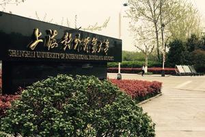 上海对外经贸大学2017外语类保送生招生简章