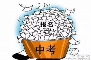 2019北京中考5种升学途径 你可以报考哪些?