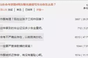 福建官方回应高三质检泄题事件 已介入调查