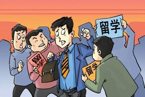 北京一留学中介承诺全额退款 等了1年半没下文