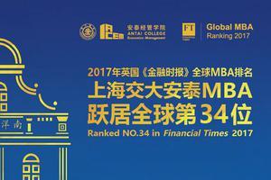 2017全球MBA排名揭晓 交大安泰MBA居第34位