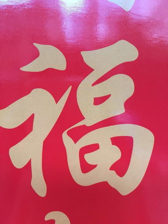 福字剪纸分解步骤图解